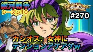 【聖闘士星矢ライコス#270】カシオス、女神にテンションアゲアゲ⤴⤴【ライジングコスモ】