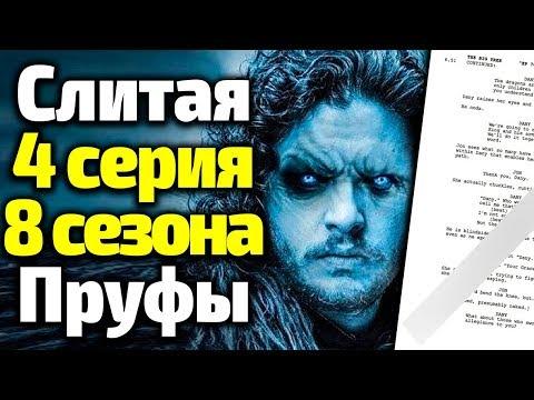 Кадры из фильма Игра престолов (Game of Thrones) - 8 сезон 3 серия
