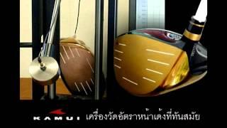 ตีไกล ได้เปรียบ กับ Golf One @ ยอดหัวไม้ Kamui