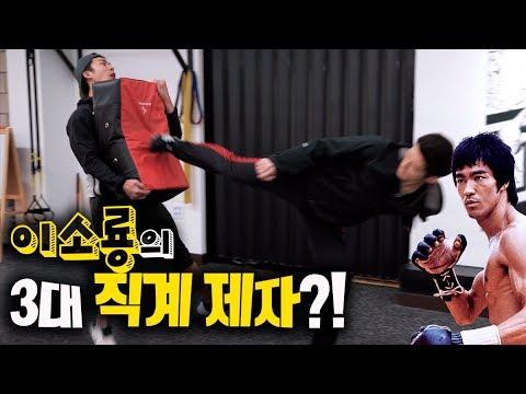 이소룡의 유산 절권도 (feat.Jason Lee)