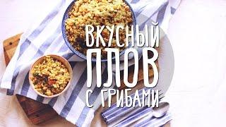 Вкусный плов из перловки с грибами | Веганский рецепт