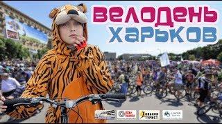 Велодень 2019 Харьков