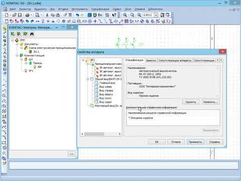 Урок 9 компас-электрик. Создание документа и вставка УГО в схему.