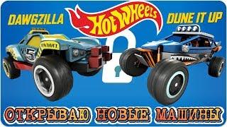 Hot Wheels Race Off ОТКРЫВАЮ новые машины