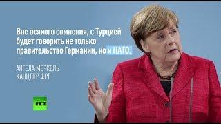 Дипломатический конфликт: Турция не пустила депутатов из Германии на авиабазу НАТО