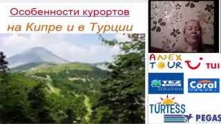 Особенности пляжного отдыха на Кипре и в Турции.