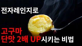 전자레인지로 고구마 단맛 2배 UP시키는 비법 / 이렇…