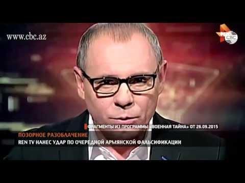 Позорное разоблачение армянских фальсификаций
