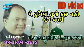 Ye duniya tuje..Tribute to Mohamad Aziz saheb //karaoke cover// singar Parsotam Rathod
