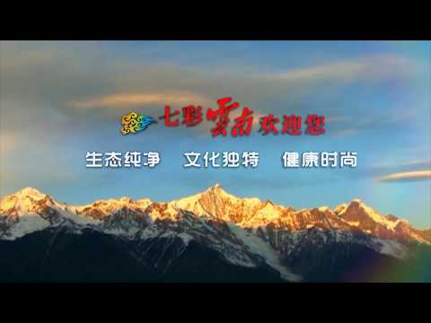 Yunnan China  Travel Guide and Culture Introduction Video-2