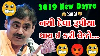Mayabhai Ahir Jokes 2019 || E Apano Gujarati Full Comedy Jokes Program Dayro ||માયાભાઈ આહીર ||-(03)
