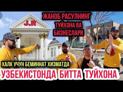 Жаноб Расулнинг Туйхонаси