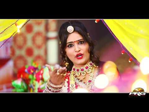 ऐसा विवाहगीत जिसने सब जगह धूम मचा दी || Deepika Rao || PRG Rajasthani Vivhageet 2017