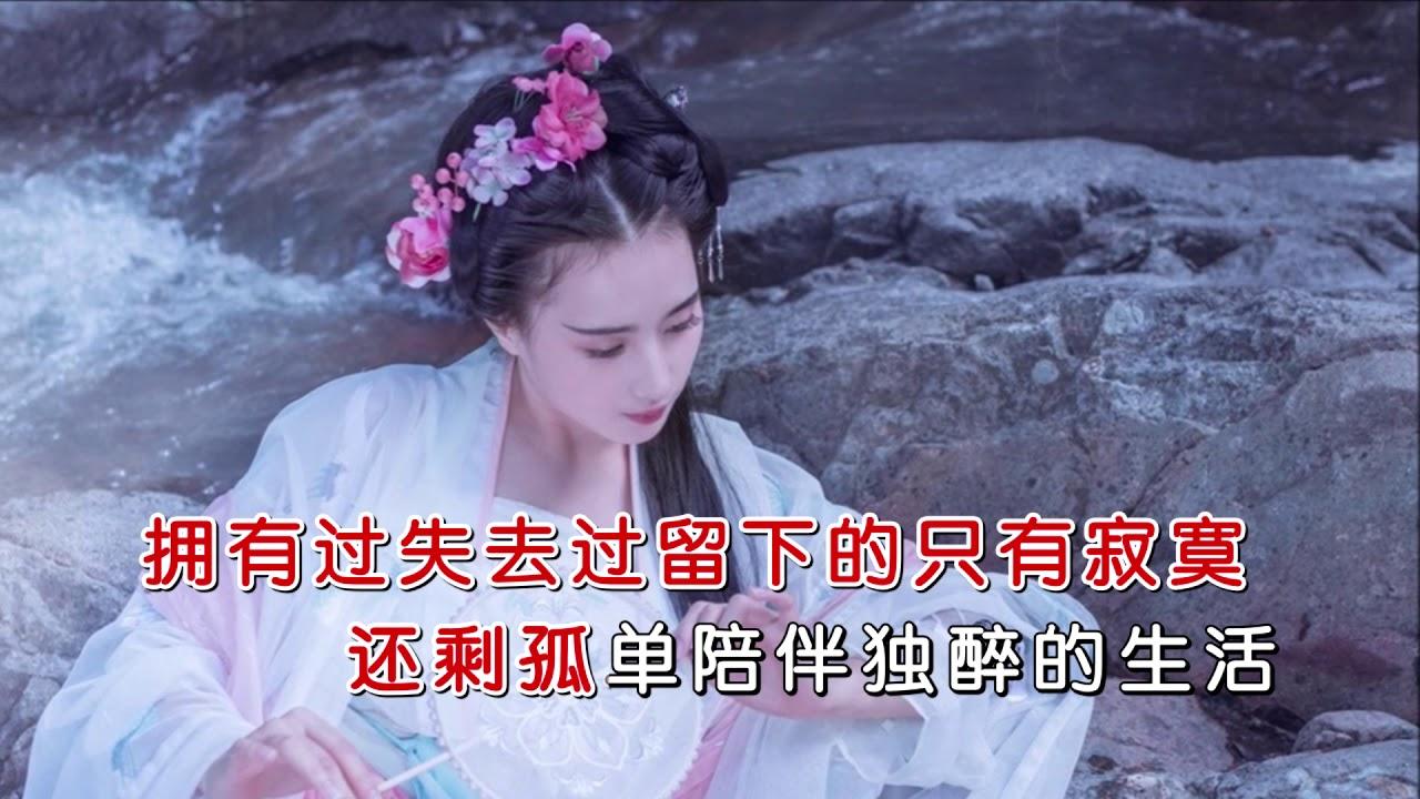 王馨 《擁有過失去過》 KTV 導唱字幕 - YouTube