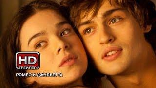 Ромео и Джульетта - Русский трейлер №2