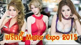 พริตตี้ Motor Expo 2015