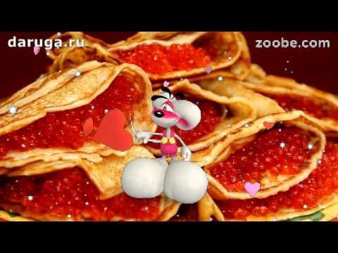 Поздравления с Масленицей прикольные смешные видео про блины тещу и Масленицуиз YouTube · Длительность: 22 с