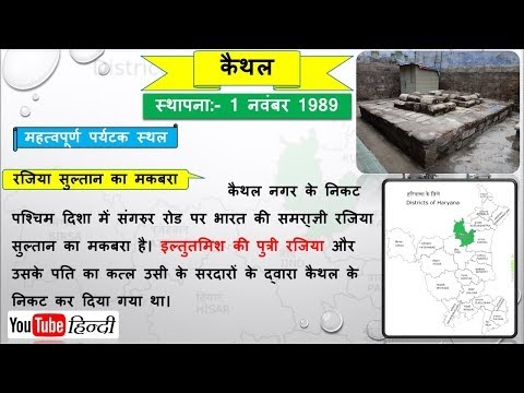 Haryana GK Part-15 Kaithal distt / कैथल से वह सभी प्रश्न जो ज्यादातर पेपरों में पूछे जाते हैं