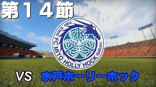 【Jリーグ実況】第14節 水戸ホーリーホック戦!【ウイイレ2014】