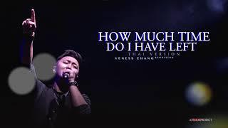 Veness Chang - ฉันเหลือเวลาเท่าไหร่