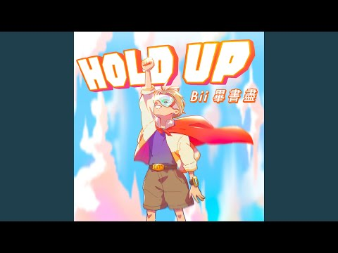 Hold Up 畢書盡