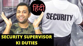 Security Supervisor Ka Kaam Kya Hota Hai   Duties & Responsibilities In Hindi