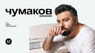Алексей Чумаков - Ты моя женщина (Art-Track)