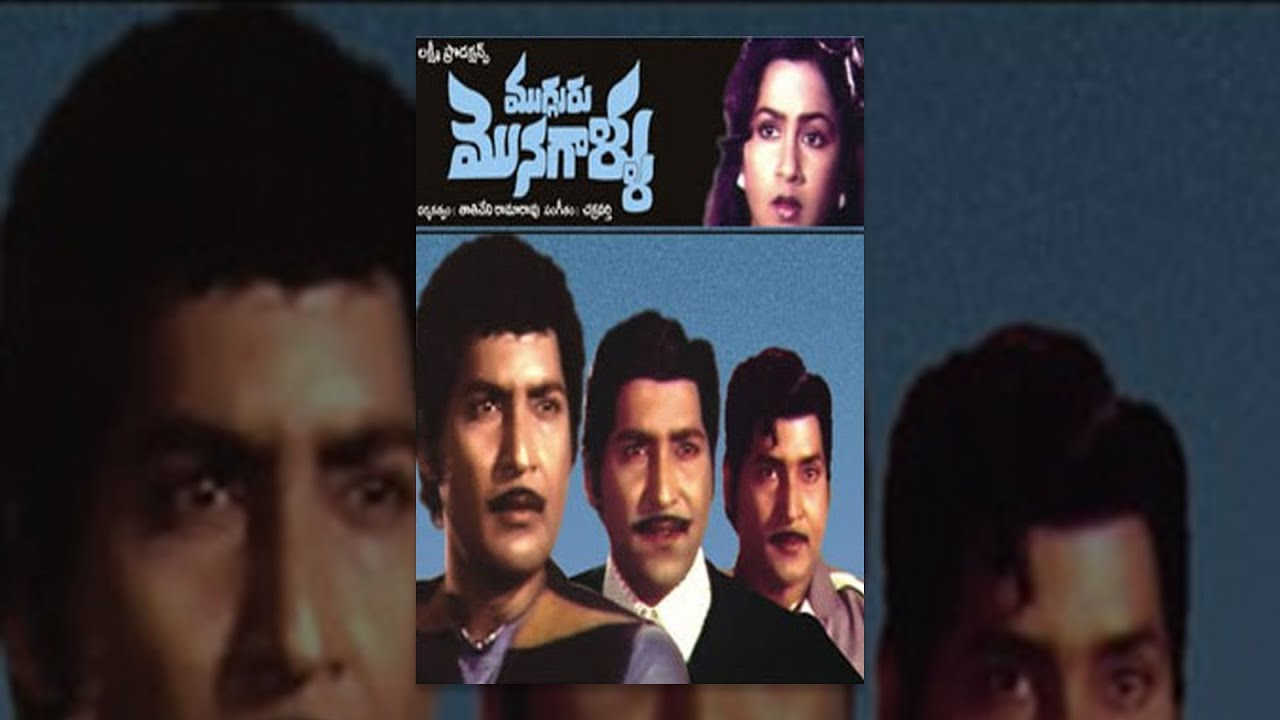 Mugguru Monagallu review Mugguru Monagallu Telugu Movie