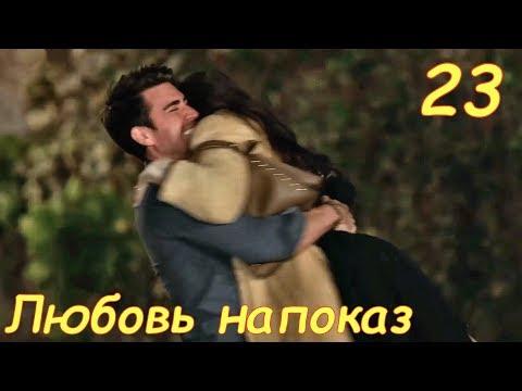 23 серия Любовь напоказ анонс фрагмент субтитры HD Trailer Afili Aşk (English Subtitles)