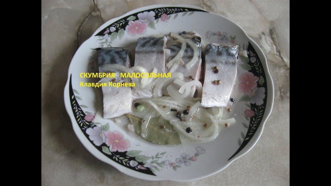 соленая скумбрия быстрого приготовления в домашних условиях