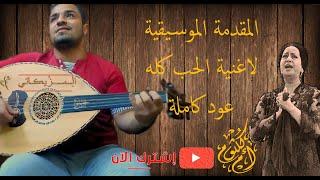 عزف عود المقدمة الموسيقية لاغنية #الحب_كله كاملة عزف خرافي ♫♫♫ Tarek Kamal