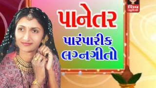 Uncha Uncha Bungla Chanavo-Diwali Ahir-Panetar-Gujarati Lagna Geet 2015-Audio Juke Box