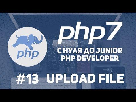 Уроки PHP 7 | Как сделать форму Upload файла