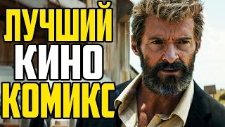 ЛОГАН - ЛУЧШИЙ КИНОКОМИКС! (ОБЗОР БЕЗ СПОЙЛЕРОВ)