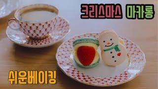 크리스마스마카롱 만들기 크리스마스 파티세팅 눈사람마카롱…