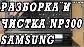 Инструкция по разборке, сборке и чистки от пыли ноутбука Samsung NP300. Замена процессора.(Это видео инструкция по самостоятельной чистки от пыли и замене термопасты ноутбука Самсунг нп300. http://kom-servi..., 2014-05-06T07:08:23.000Z)