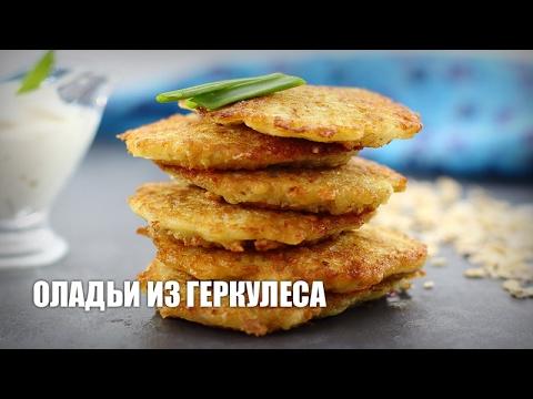 Оладьи из геркулеса — видео рецепт