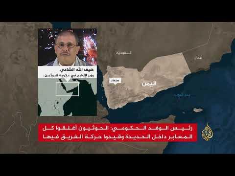 برعاية أممية.. اجتماع بالمياه الدولية بين الحكومة اليمنية والحوثيين  - 22:54-2019 / 7 / 14