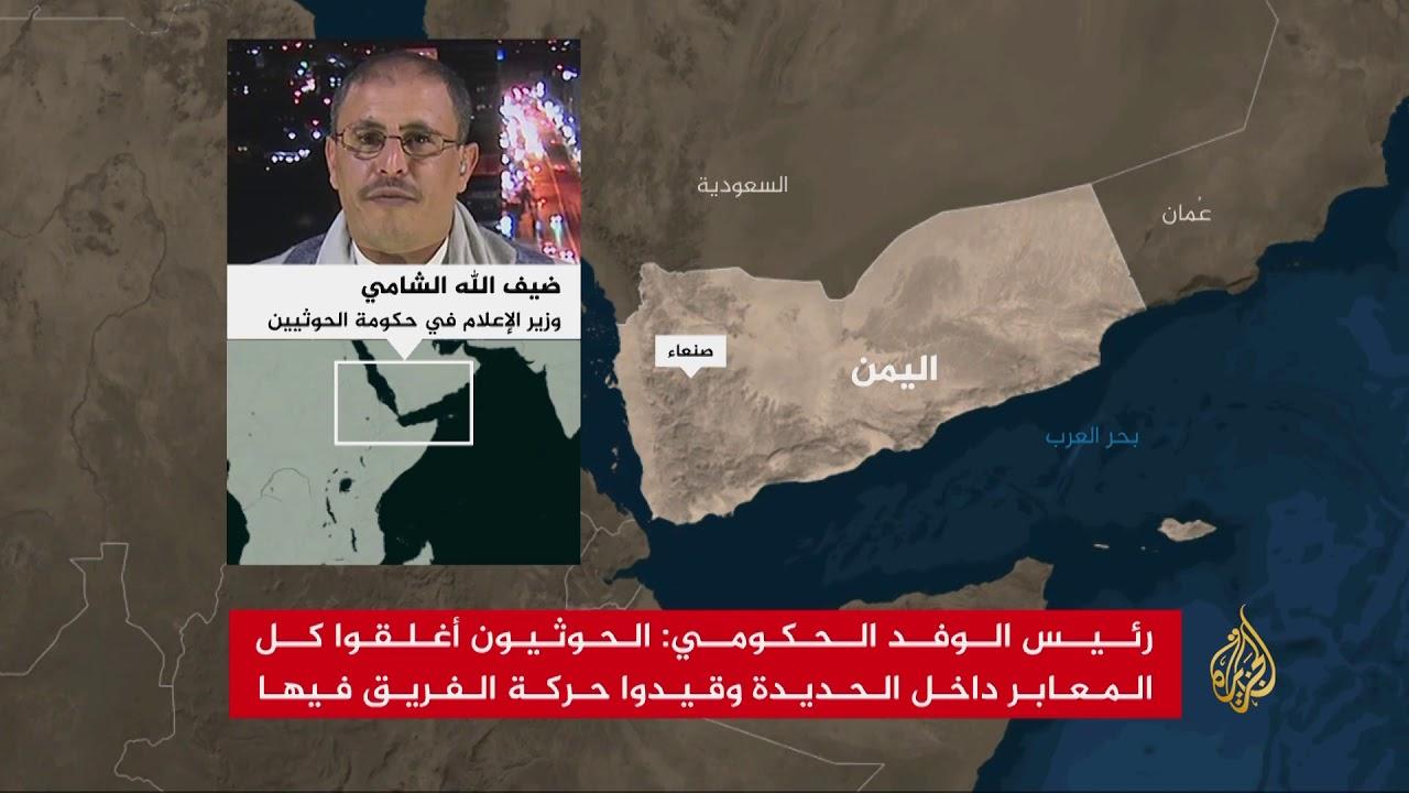 الجزيرة:برعاية أممية.. اجتماع بالمياه الدولية بين الحكومة اليمنية والحوثيين