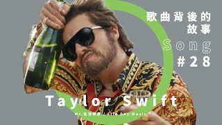 Taylor Swift The Man MV 彩蛋大解密!!打破父權體系,建立平等社會