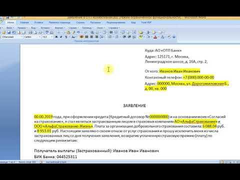 Отказ от страховки по товарному кредиту М-Видио (рассрочка ОТП Банк)