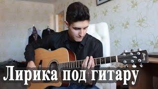 Warner - Буревестник (Кавер на гитаре)/ ЛИРИКА под ГИТАРУ