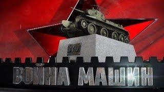 Война машин. БТ-7. Летающий танк(Проект рассказывает об истории создания и боевом применении военной техники времен Великой Отечественной..., 2014-06-02T19:37:17.000Z)