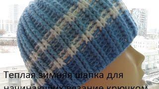 Теплая зимняя шапка для начинающих,рельефными столбиками.Warm winter hat Crochet for beginners .#45