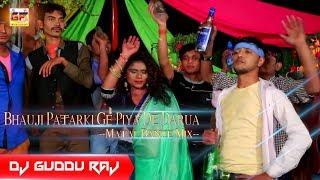 Bhauji Patarki Ge Piya De Darua Matal Dance Mix By Dj Guddu Raj Dhanbad