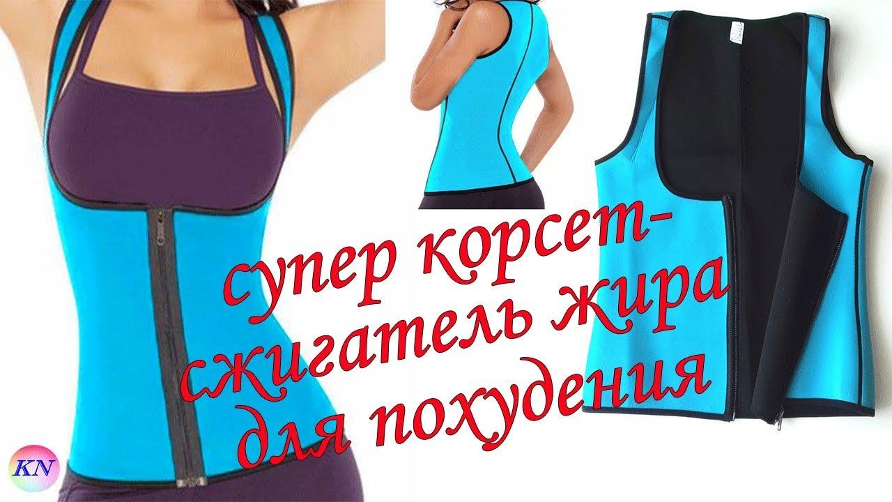 корсеты для похудения талии хштоян