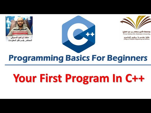 2- Your First Program in C++ , Variables, Data types, Cout, Cin - برمجة