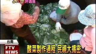 酸菜製作過程 民視大解密-民視新聞