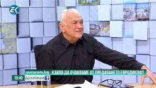 Сашо Диков - 06.12.2019 ЧАСТ 2