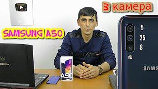ИН ТЕЛЕФОНРО ХАМА МЕХОХАНД. Самсунг А50